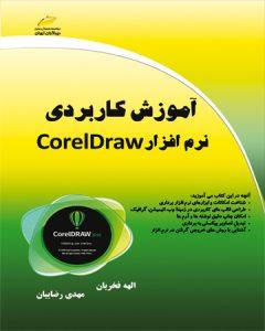 آموزش کاربردی نرم افزار کورل دراو Corel Draw