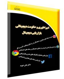 امپراطوری و حکومت دیجیتالی_ بازاریابی دیجیتال
