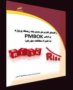 modiryat risk proje pmbok
