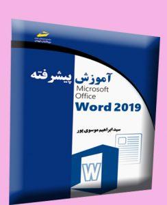 آموزش پیشرفته 2019 Microsoft Office Word _ ورد 2019