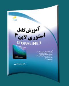story-line3-roye-geld2-web