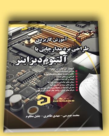 کتاب آموزش کاربردی طراحی برد مدار چاپی با آلتیوم دیزاینر altium designer