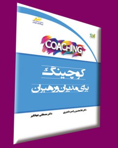 coaching-royegeld-2-web