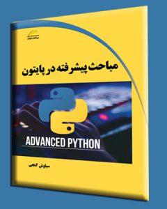 کتاب مباحث پیشرفته در پایتون python