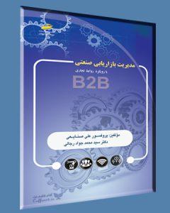 bazaryabi-sanaty