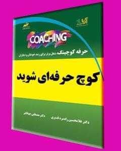 کوچ حرفه ای شوید_حرفه کوچینگ، شغل برتر برای رشد خودتان و دیگران (professional coach)