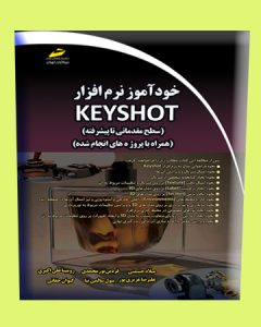 خودآموز نرم افزار کی شات Keyshot سطح مقدماتی تا پیشرفته