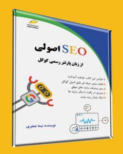 سئو SEO اصولی از زبان پارتنر رسمی گوگل (ویرایش دوم)