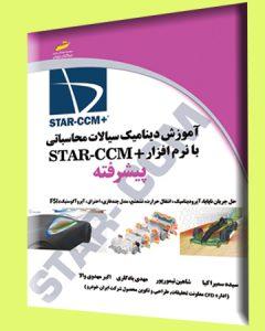 starccm-pishrafteh