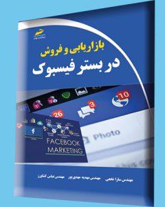facebook-bazaryabi