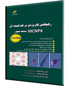 MCNPX99