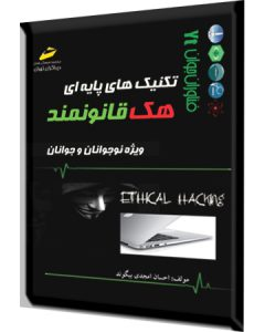 تکنیک های پایه ای هک قانونمند ویژه نوجوانان و جوانان