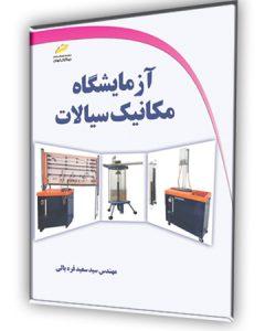 azmayeshgah-mechanic-sayalat