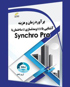 synchropro