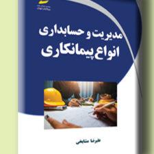 کتاب مدیریت و حسابداری انواع پیمانکاری