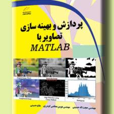 کتاب پردازش و بهینه سازی تصاویر با متلب MATLAB