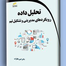 کتاب تحلیل داده- رویکردهای مدیریتی و تشکیل تیم