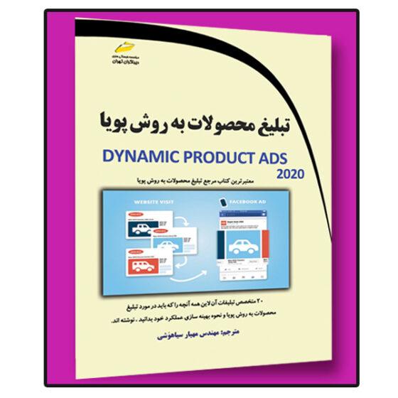 تبلیغ محصولات به روش پویا DPA (Dynamic Product ADS 2020)
