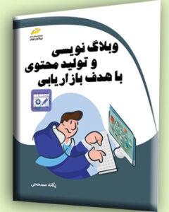 کتاب وبلاگ نویسی و تولید محتوی با هدف بازاریابی