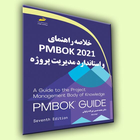 خلاصه راهنمایPMBOK2021 و استاندارد مدیریت پروژه