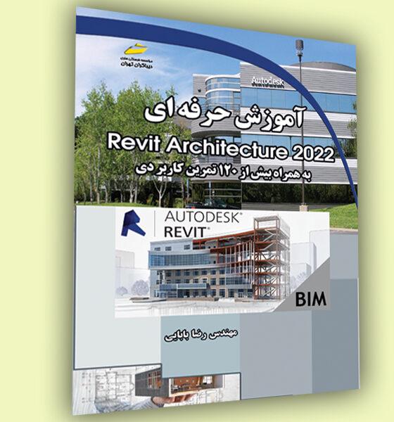 آموزش حرفه ای Revit Architecture 2022 _ رویت آرشیتکچر 2022 (به همراه بیش از 120 تمرین کاربردی)