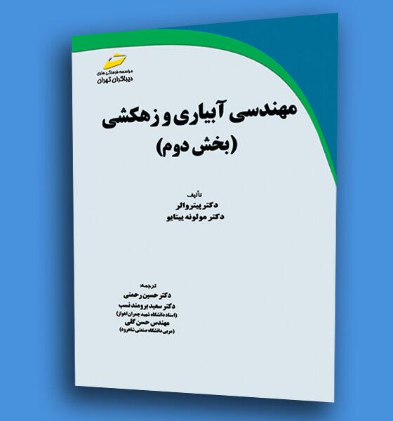 کتاب مهندسی آبیاری و زهکشی بخش دوم