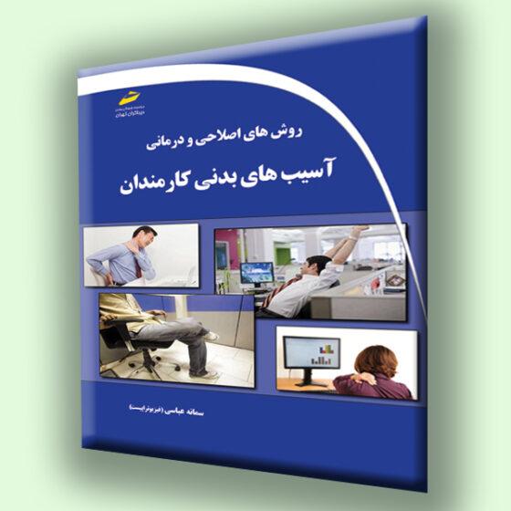 کتاب روش های اصلاحی و درمانی آسیب های بدنی کارمندان