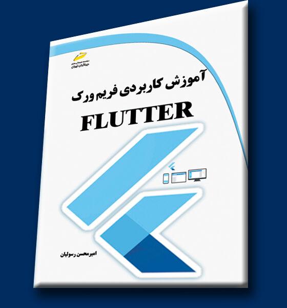کتاب آموزش کاربردی فریم ورک FLUTTER فلاتر