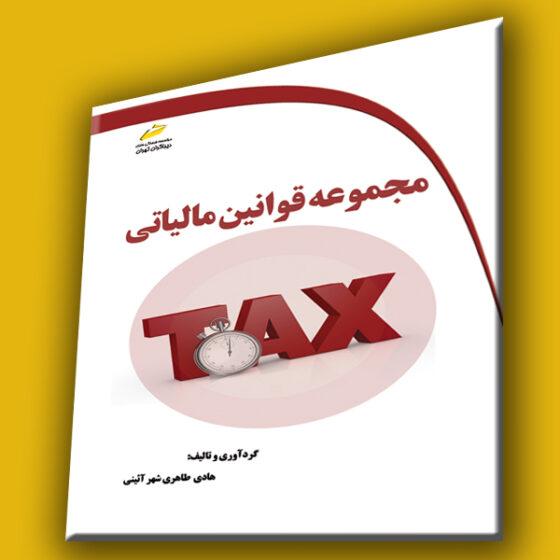 کتاب مجموعه قوانین مالیاتی