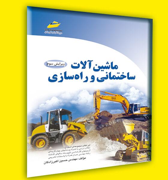 کتاب ماشین آلات ساختمانی و راه سازی (ویرایش سوم)
