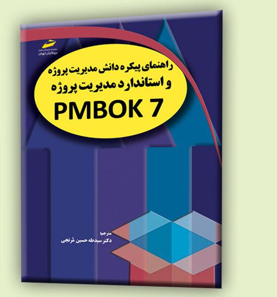 کتاب راهنمای پیکره دانش مدیریت پروژه و استاندارد مدیریت پروژه PMBOK7