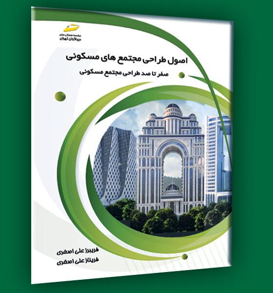 کتاب اصول طراحی مجتمع های مسکونی_ صفر تا صد طراحی مجتمع مسکونی